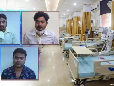 بیڈ بلاکنگ گھپلہ: اسپتال میں بستر کے عوض 1.20 لاکھ روپئے اینٹھنے والے 3 ملزم گرفتار