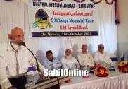 بھٹکل مسلم جماعت بنگلور کی طرف سے بھٹکلی طلبہ کے لئے اب   نئے ہوسٹل کا افتتاح؛   بھٹکل کے قاضی سمیت بنگلور رکن اسمبلی نے بھی  کی شرکت